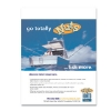 Boating Industry Ad design